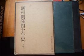 侵華罪證!《滿洲開發四十年史》下卷  日本殖民中國東北紀實  大16開本布面硬精裝巨厚!