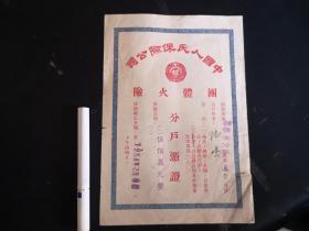 1954年中国人民保险公司 团体火险