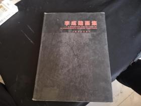 李成勋画集