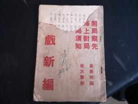 象戏新编  象棋大师-屠景明 签名