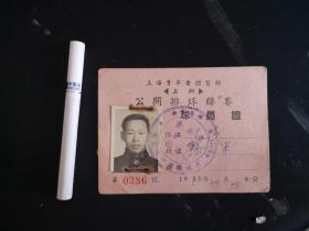 1953年上海青年会体育部主办 公开排球联赛 球员证