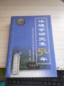 法理学研究室50年中国社会科学院法学研究所法理学研究室简史 签赠本