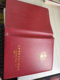 北京市宗文区人民法院