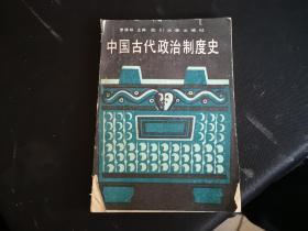 中国古代政治制度史