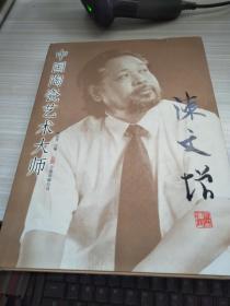 中国陶瓷艺术大师陈文增