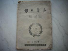 1950骞�2鏈�-娌冲崡鍗楅槼鍑虹増銆愬崡闃虫棩鎶ャ�戜竴涓湀鍚堣鍏紒鍙嶉湼锛岀敓浜ф晳鐏�