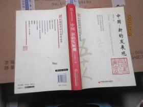 中國:新的發展觀 簽名 7146