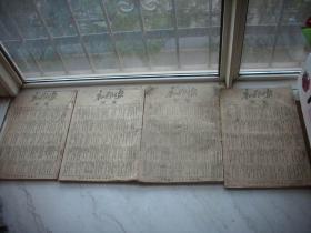 1951骞�2鏈堬紝3鏈堬紝7鏈�,8鏈堟渤鍖楀攼灞卞嚭鐗圼鍞愬北鍔冲姩鏃ユ姤]鍥涗釜鏈堢殑鍚堣鏈叏锛�