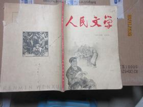 人民文學 1965.7 后殘 7146