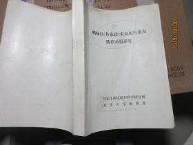 鴨綠江(丹東段)重金屬污染及防治對策研究 7146