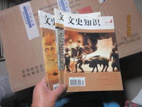 文史知識 2013/4+5+7 7146
