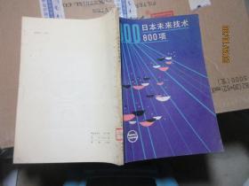 日本未來技術800項 7146