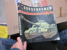 二戰蘇軍坦克裝甲車輛全集 7166