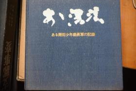 侵華罪證!《【あぁ清渓】 ある開拓少年義勇軍の記録》日本少年開拓團殖民中國東北的寫真記錄  大12開方本布面硬精裝  寫真圖冊