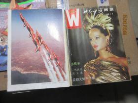 世界知識畫報 1990/1-6 7164
