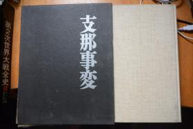 侵華罪證!《寫真集  支那事變》小8開本布面硬精裝巨厚!銅版紙全寫真!