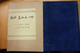 日文原版《元帥  東鄉平八郎》原日本海軍大將 野村直邦編  大16開本布面硬精裝 銅版紙多圖