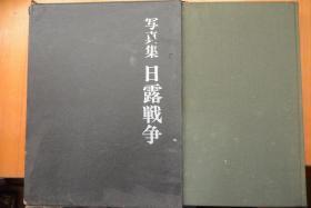 侵華罪證!《寫真集 日露戦爭》小8開硬精裝厚3.5厘米!銅版紙全寫真!