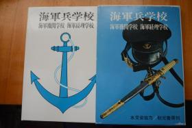 日文原版《海軍兵學校-海軍機關學校 海軍經理學校》小8開硬精裝  銅版紙全寫真!