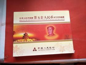 中华人民共和国第五套人民币同号钞珍藏册  人民币+粮票 全