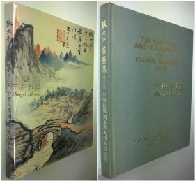 张大千,张大千书画集,第六集,第6集/The Paintings and Calligraphy of Chang Dai-chien, Volume 6