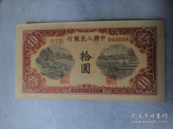 第一套人民币 拾元纸币 编号044038