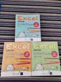 Excel效率手册:早做完,不加班.精华版函数篇.透视表篇(3本合售)