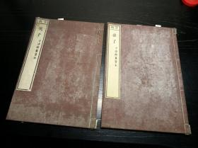 "A complete set of 2 copies of the official plate ""Sunzi"" and ""Wuzi"". In the 4th year of Tianbao, the Qingpingjin Museum series was engraved in Japan. . Good Carving and Printing"