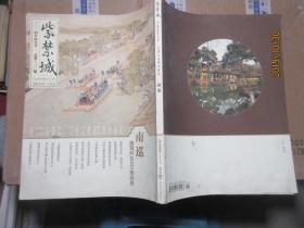紫禁城 2014.4 7146
