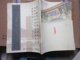 谷向陽楹聯書法藝術 7146