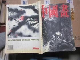 中國畫 7 7146