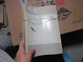 郵政 1994/2-10 7146