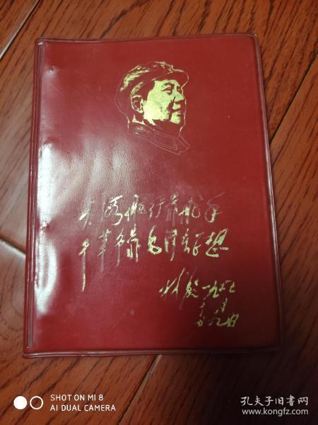 """封面有林彪题词""""大海航行靠舵手,干革命靠毛泽东思想""""字样,里面有17张毛像带一张语录"""