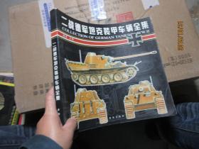 二戰德軍坦克裝甲車輛全集 7166