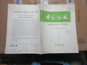 中國語文 1988.1 7164