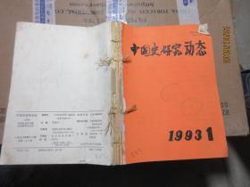 中國史研究動態 1993/1-12 7164