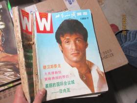 世界知識畫報 1986/1-2 7164