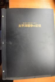侵略罪證!《太平洋戰爭的記憶》日本各時期報紙的復刻版  4開精裝巨型本!全部為日中戰爭、太平洋戰爭時期日本各媒體報紙的復制版!包括張作霖列車被爆號外,七七事變爆發等重要時間的報紙