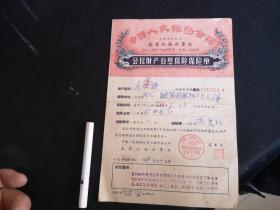 1960年中国人民保险公司公民财产自愿保险保险单  附自愿保险办法