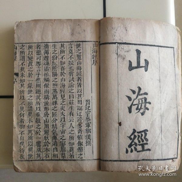 山海经(校注足本.卷一~卷十八)