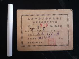 1952年上海中华青年会西藏中路总会体育馆排球班  班友证