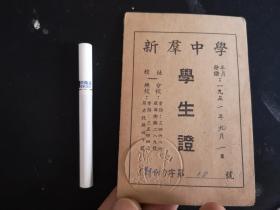 1951上海新群中学学生证