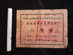 中国人民解放军第三野战军驻沪部队 欢迎苏联代表团晚会 入场证