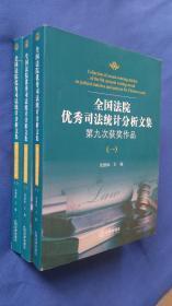 全国法院优秀司法统计分析文集第九次获奖作品(全3册 )