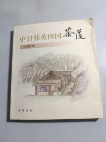 中日韩英四国茶道
