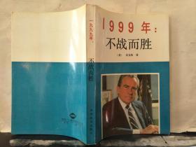 1999骞达細涓嶆垬鑰岃儨