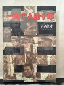 涓�鐧句釜浜虹殑鍗佸勾锛�1966锝�1976锛夛紙瓒虫湰锛�
