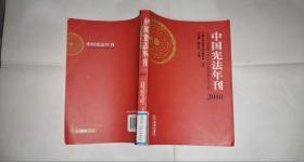 中国宪法年刊2010