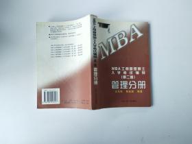 MBA工商管理硕士入学考试辅导.管理分册 第二版