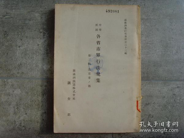 Early 1941 edition Collection of individual regulations of provinces and cities of the Republic of China --- Beijing (Encyclopedia of all laws and regulations such as social police finance public works education health land autonomy)